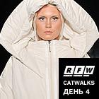 RFW ДЕНЬ 4 (CATWALKS)