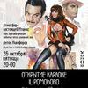 La Pupa Del Gangster или Караоке по-итальянски