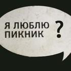 Пикник Афиши или Абсурдные семьсот рублей