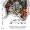 АСТ! Дмитрий Липскеров. Собрание сочинений в 5 томах