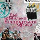 Дни белорусской правильной музыки в Киеве