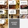 Ginza Project открывает новый сервис по доставке еды