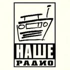 «Наше радио» захвачено и перешло на подпольное вещание