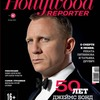 Выход журнала The Hollywood Reporter_Октябрь 2012