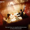 21-22 апреля - свадебная съемка с Ольгой Филоновой