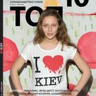 I LOVE KIEV (журнал ТОП 10)