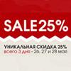 Три счастливых дня в click-boutique - 25% sale и билеты на Beat Film Festival в подарок