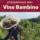 Праздник молодых итальянских вин в «Поленте»