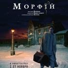 «Морфий» Алексея Балабанова в кинотеатрах с 27 ноября
