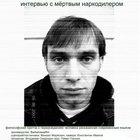 «Интервью с мёртвым наркодиллером»