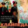 "Авангардный оркестр ""кЛАЙпEDА"" (ЭЭЭ) 2012 NEW"