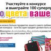 """Фотоконкурс и новинки от магазинов """"Предлог"""""""