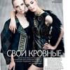 Донателла Версаче для H&M на страницах русского Vogue