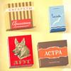Ретроспектива сигаретной пачки