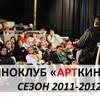 """Киноклуб """"Арткино"""" объявляет набор на режиссерские курсы 2012"""