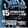 """Персональная выставка Димы Snils'а """"06 - 11"""""""