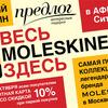 Новый магазин с большим ассортиментом Moleskine в Москва City