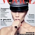 Posh Spice в новом Vogue (Россия)