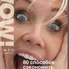 Журнал WOW! открыл сообщество в LiveJournal