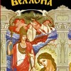 """АСТ! """"Беллона"""" Б. Акунин-А.Брусникин"""