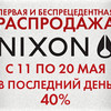 NIXON STORE CLOSING / FINAL SALE (11-20 МАЯ)