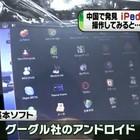 Китайский iPad [iPed] на Android