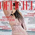 У русского издания L'Officiel забирают лицензию