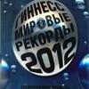 АСТ! Гиннесс. Мировые рекорды 2012