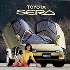 Чудо корпорации скучного дизайна. Toyota Sera