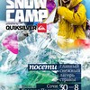 ROSA KHUTOR SNOW CAMP ОТ QUIKSILVER