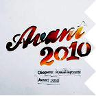 Сборник AVANT 2010