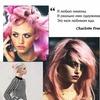 Шарлотта Фри: индивидуальность
