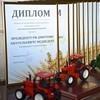 В Москве вручили авторскую премию «Гектары благотворительности»