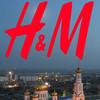 H&M в РнД