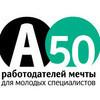 Результаты рейтинга «50 работодателей мечты для молодых специалистов»-2010