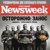 «Русский Newsweek» ищет нового инвестора