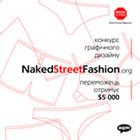Конкурс графического дизайна Naked Street Fashion