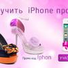 Разыгрывается Iphone