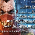 Канобувости, 31: Deus Ex 3, Brink, Medal of Honor