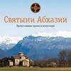 Фотоальбом «Святыни Абхазии»