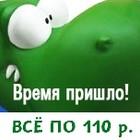 Акция! Комиксы и книжки по 110 руб