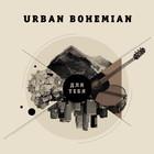 "Дебютный альбом гр. ""URBAN BOHEMIAN - Для Тебя."""