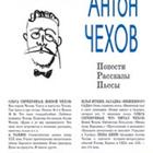 Чехов без галстука