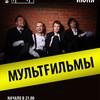 МультFильмы-28 июня-Москва