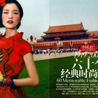 60 memorable fashion moments (Vogue China, oct 2009)