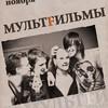 19 ноября Концерт группы МутльтFильмы в Петербурге