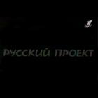 «Русский проект»