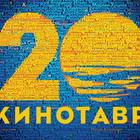 КИНОТАВР – 2009: программа, жюри, спец. программы