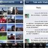 «ВКонтакте» официально появился на iPhone