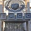 Агентству ИТАР-ТАСС вернут советское название